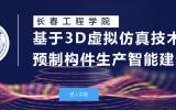 基于3D虚拟仿真技术的预制构件生产智能建造实训