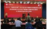 """2019""""创客中国""""中小企业产教融合创新创业大赛 赛果出炉!"""