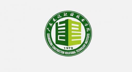 广州省城市建设技师学院